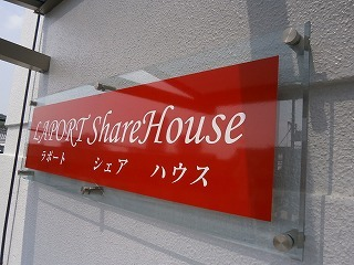 LAPORT Share House|看板.jpg